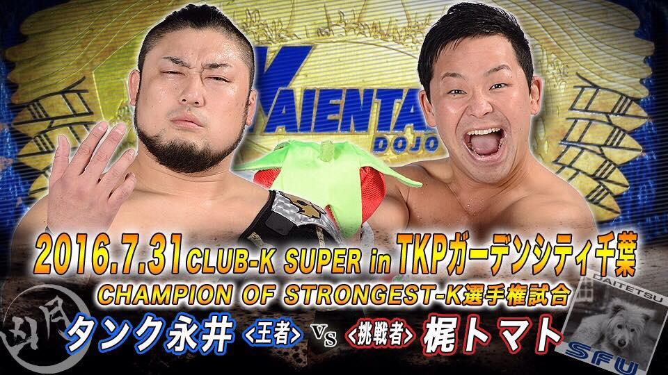 【KAIENTAI-DOJO】K-DOJO頂点の証STRONGEST-Kのベルトをかけて、王者 タンク永井に挑戦!