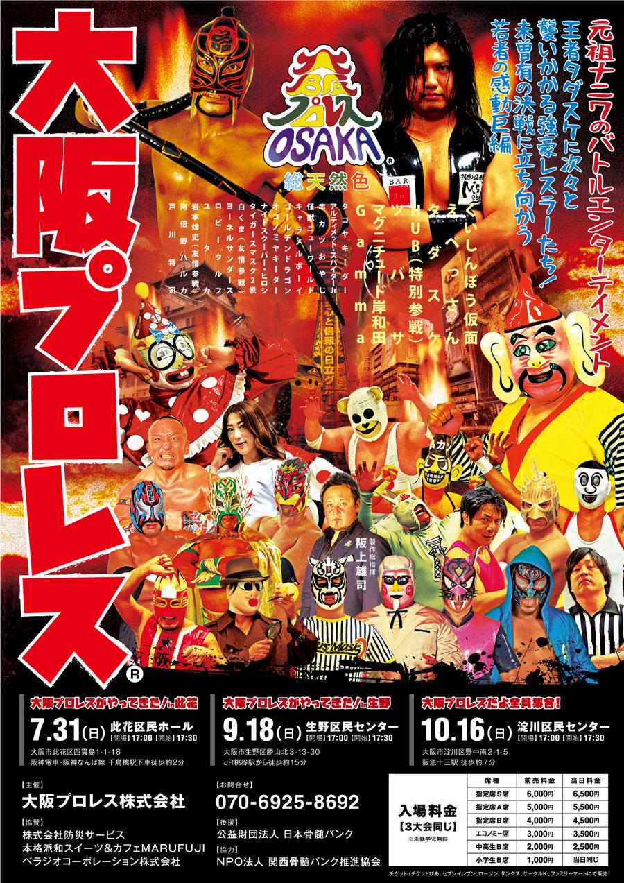 【大阪プロレス】次回大会参戦選手ならびに一部対戦カード発表