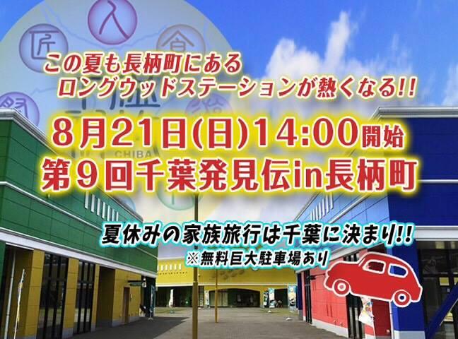 【KAIENTAI-DOJO】★8/21(日)千葉・長柄町大会 全カード決定★