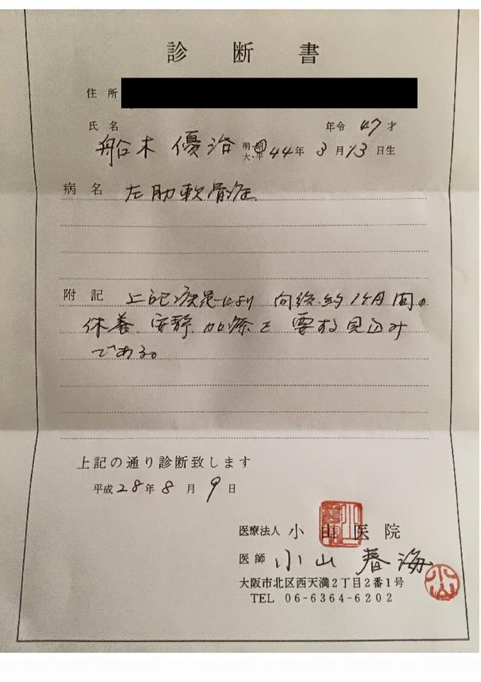 【プロレスリングZERO1】「第5代爆破王」船木誠勝が負傷欠場。超花火情報