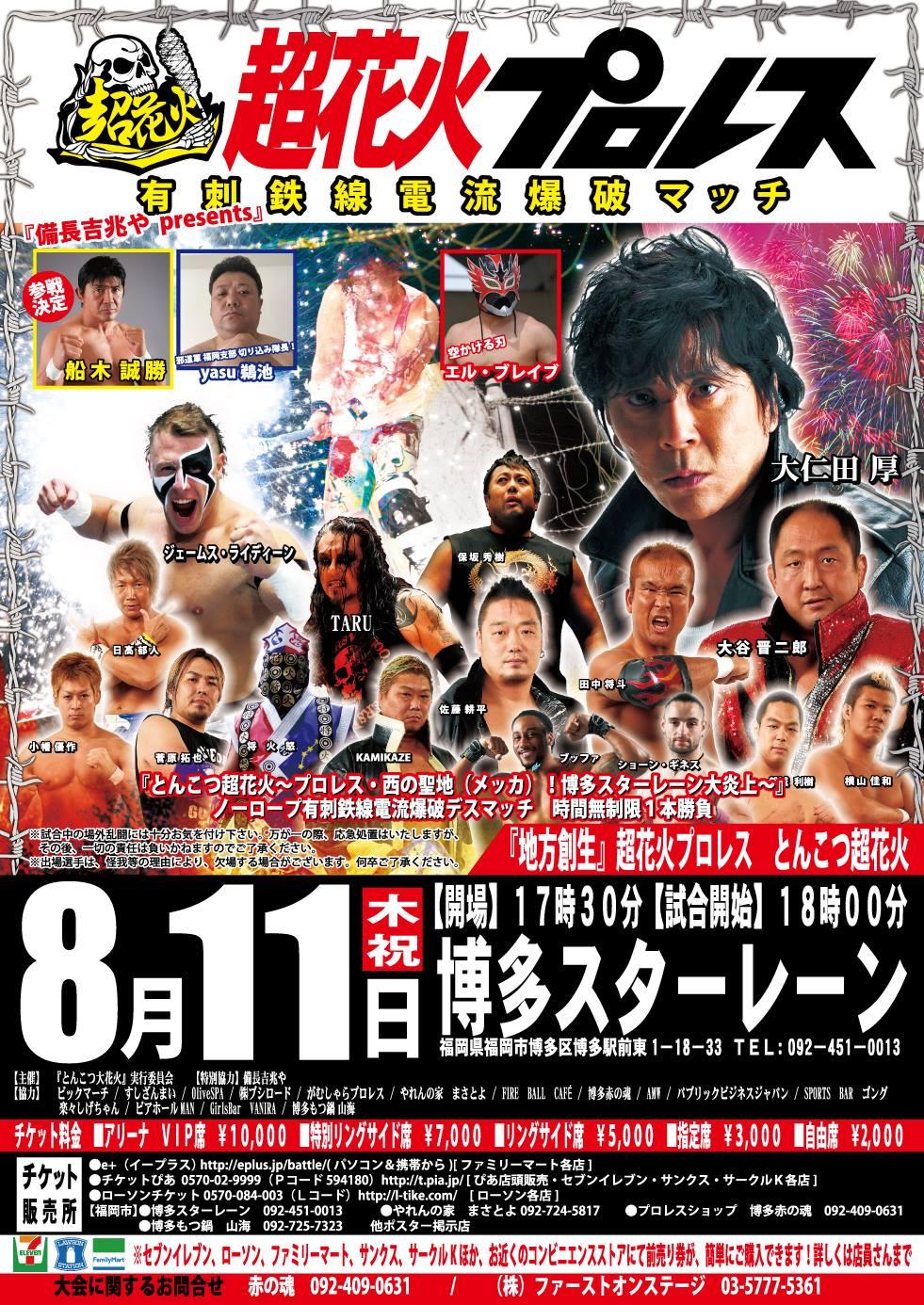 【超花火プロレス】8/11博多&8/12熊本 全対戦カード