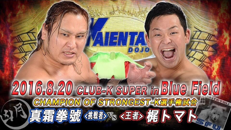 【KAIENTAI-DOJO】★8.20(土)CLUB-K SUPER in Blue Field 全カード決定★