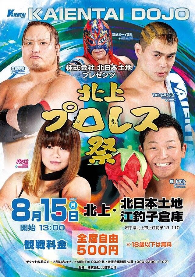 【KAIENTAI-DOJO】8/15(月)北上プロレス祭でイベント試合決定!!