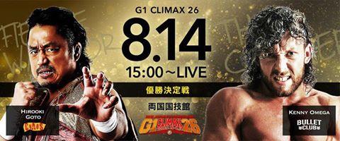 【新日本プロレス】≪チケット完売!≫8月14日(日)15時頃〜『G1 CLIMAX 26』優勝決定戦を、新日本プロレスワールドで完全生中継!