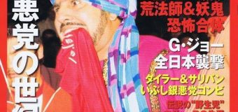 【週刊プロレス】ベースボール・マガジン社よりB.B.MOOK1326週刊プロレスSPECIAL「日本プロレス事件史Vol.24~悪党の世紀」が8月17日(水)より発売。