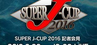 【新日本プロレス】≪本日12時頃~、無料LIVE中継!≫新日本プロレスワールドで「SUPER J-CUP 2016 」有明コロシアム大会・前日記者会見をお届け! 決勝トーナメント進出者が全員登場!