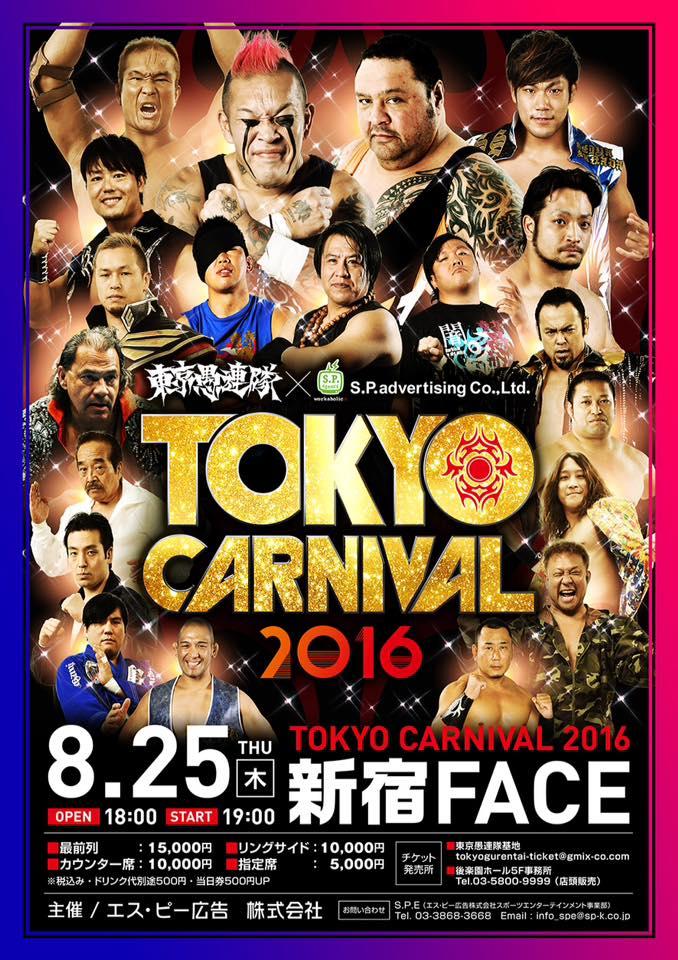 【東京愚連隊興行】 「TOKYO CARNIVAL 2016」 8/25(木) 新宿FACE START 19:00≪当日券有り≫
