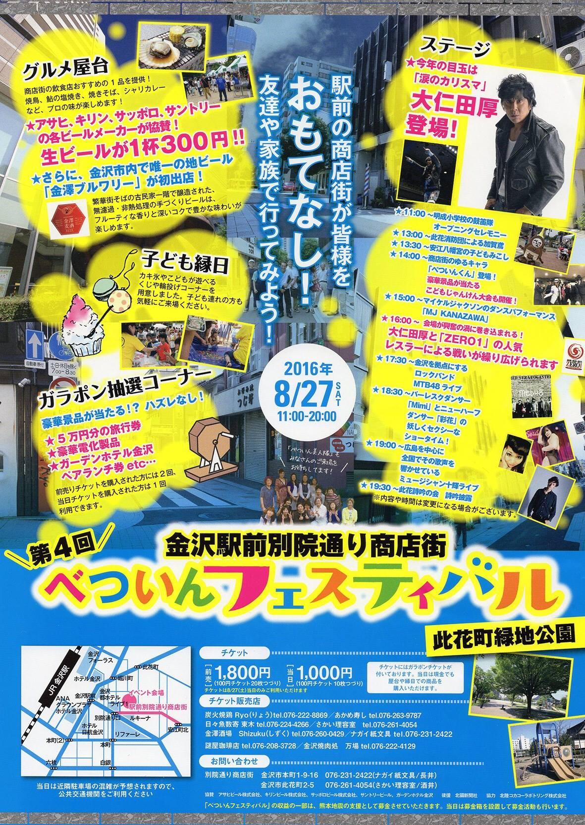 【プロレスリングZERO1】8/27金沢イベント&8/28超花火土岐 全対戦カード