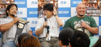 ストロングBJの二本柱「関本大介&岡林裕二」がネクタイブログを襲撃!