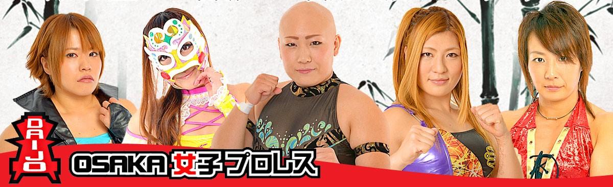 【OSAKA女子プロレス】「東京へまいど'16」8.12新木場1stRING大会を放送!