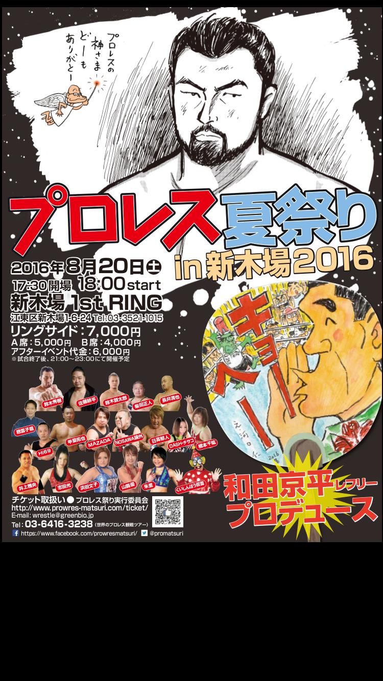 和田京平プロデュース「プロレス夏祭り」8・20新木場大会