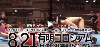 【新日本プロレス】8月21日(日)『SUPER J-CUP 2016 決勝トーナメント』有明コロシアム大会!