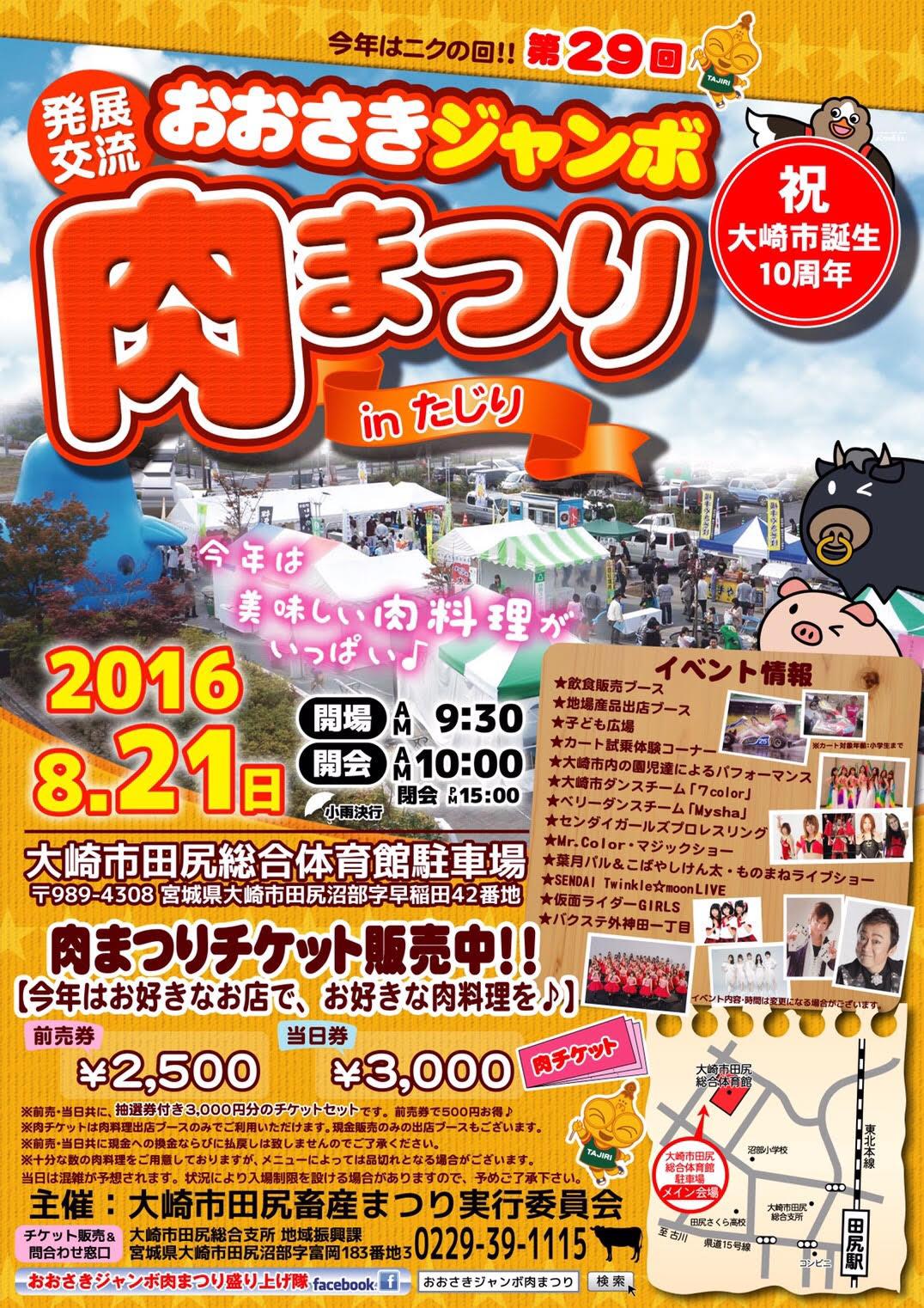 【仙女】8月21日(日) おおさきジャンボ肉まつりinたじり 対戦カード発表!