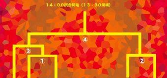 【仙女】8/14(日)宮城野区文化センター 仙女トーナメント開催!!