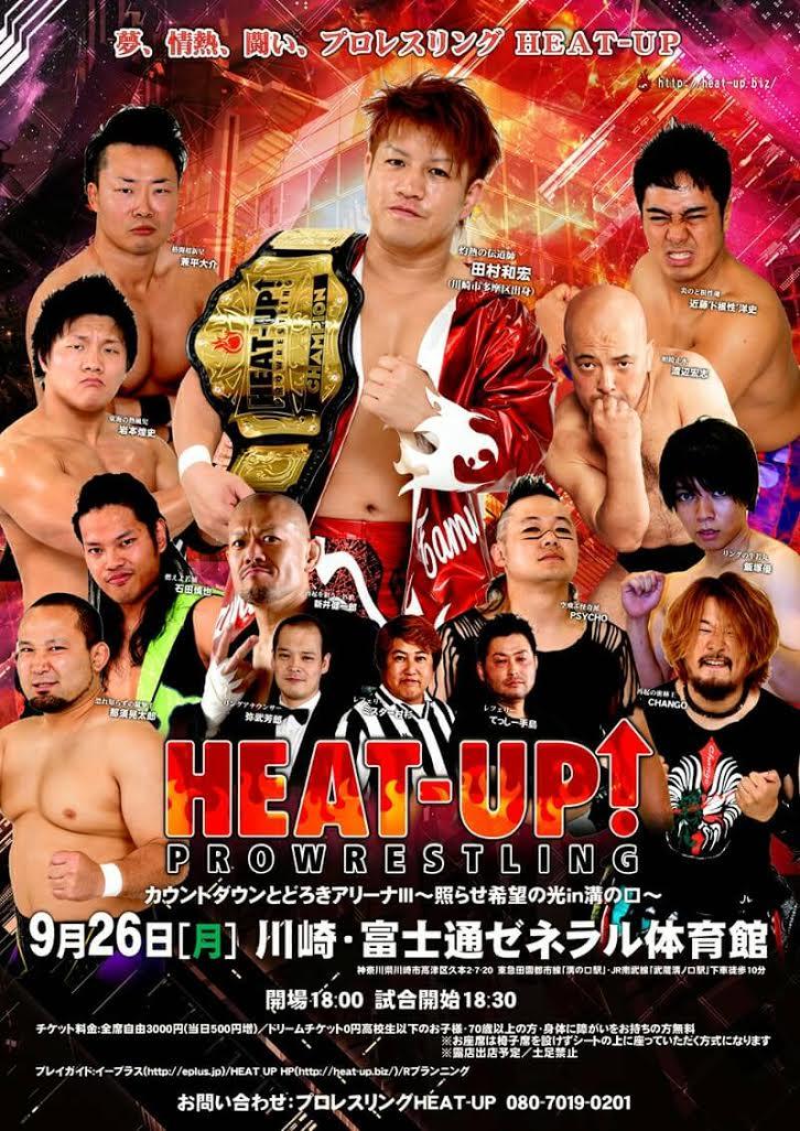 【HEAT-UP】9月26日大会決定!!