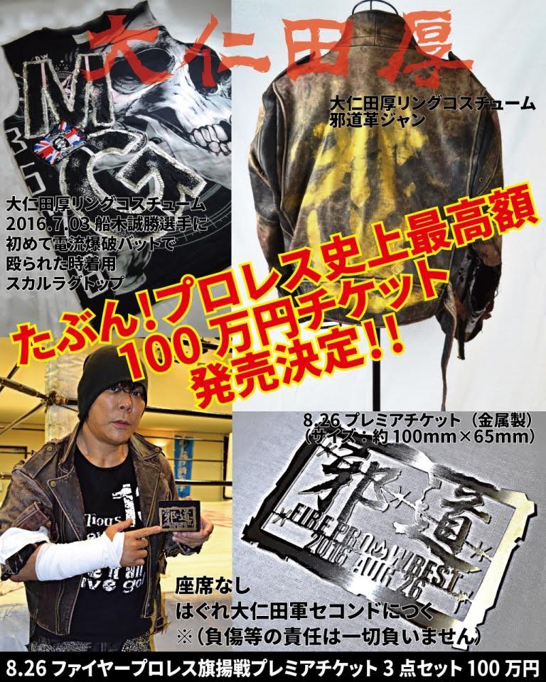 【ファイヤープロレス】「100万円プレミアムチケット」完売!
