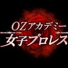 【OZアカデミー女子プロレス】2017年大会日程追加のお知らせ!