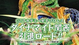 【Ozアカデミー女子プロレス】2016年9月11日(日)12:00試合開始 東京 新宿FACE大会 全対戦カード決定!