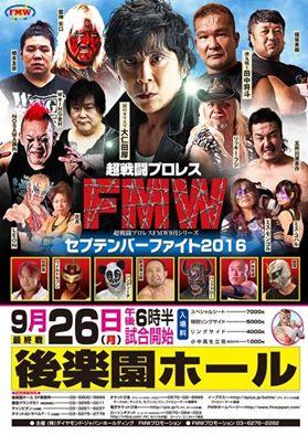 【超戦闘プロレスFMW】9月26日(月)後楽園ホール「セプテンバーファイト2016」対戦カード発表!