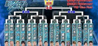 【KAIENTAI-DOJO】2016年9月18日(日)海王トーナメント〔千葉・Blue Field〕の全カード決定!