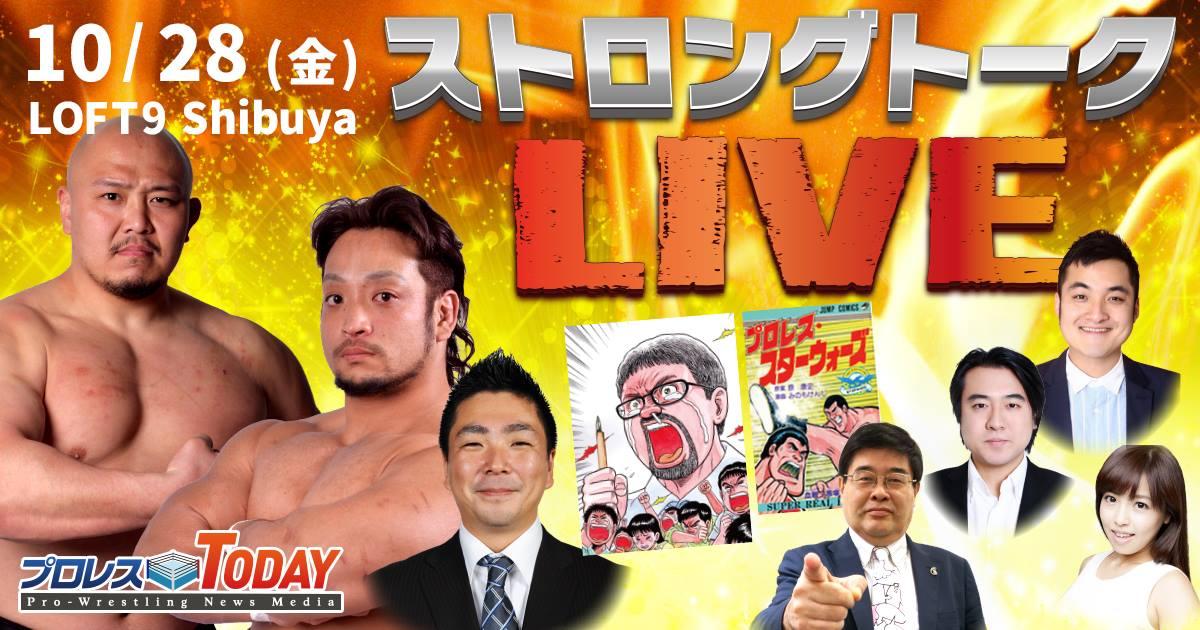 【プロレスTODAY主催】第一回ストロングトークライブ開催決定!10/28(金)渋谷ロフト9 開場18:30 開始19:00
