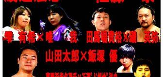 【夢闘派プロレス】9/10横浜にぎわい座大会 「横浜激情」開催!!