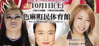 【センダイガールズプロレスリング】10・1日(土)色麻大会対戦カード!アジャコング参戦!