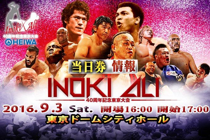 【イノキ・ゲノム・フェデレーション】9月3日(土) INOKI ALI40周年記念東京大会
