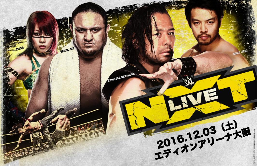【WWE】NXT大阪公演のモバイル会員先行販売はまだまだ受付中!