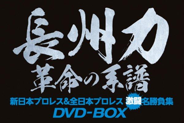 【新日本プロレス】『長州力 DVD-BOX 革命の系譜 新日本プロレス&全日本プロレス 激闘名勝負集』が12月7日(水)発売!
