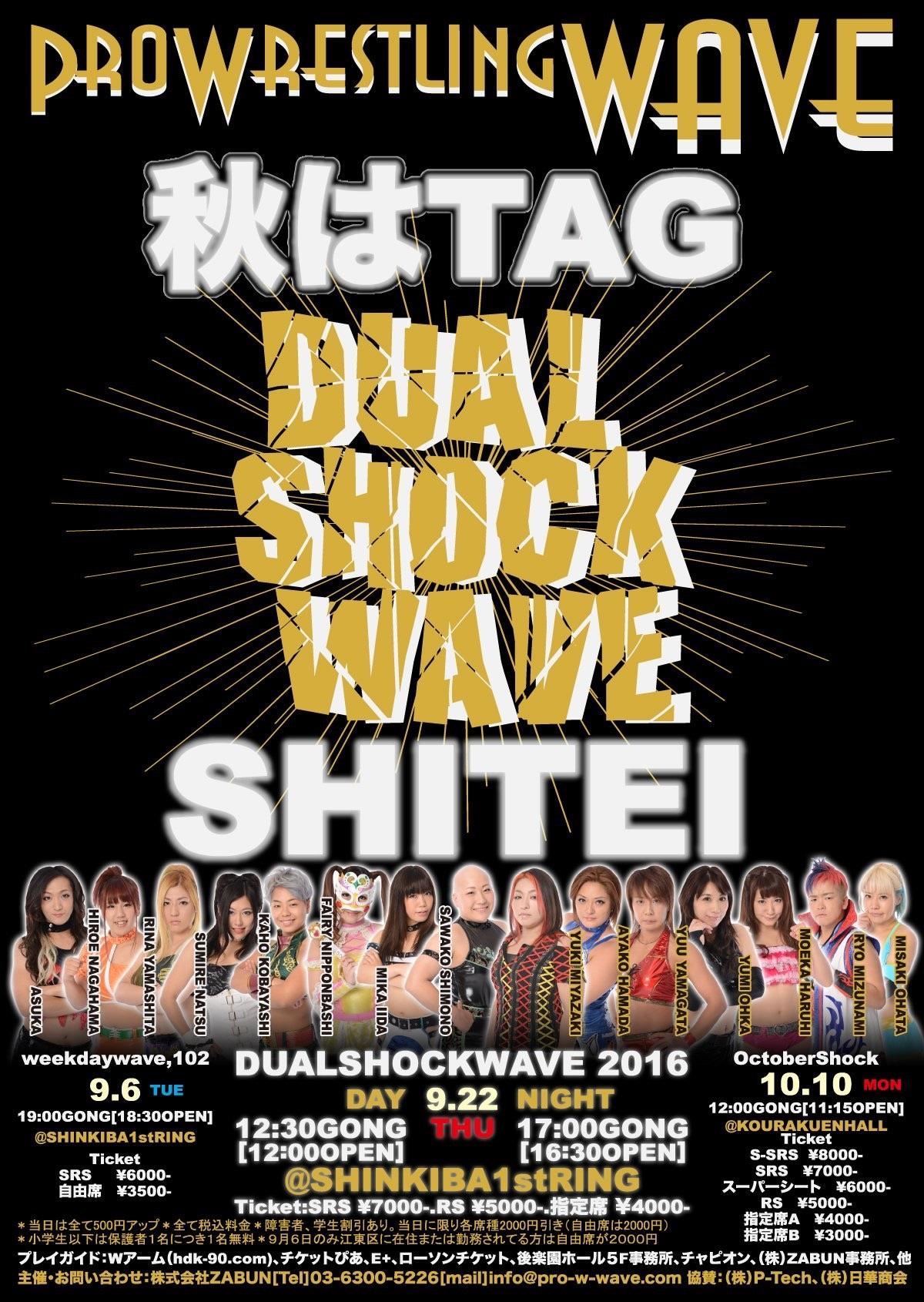 【プロレスリングWAVE】9・22新木場『DUAL SHOCK WAVE2016~DAY~&~NIGHT~』大会直前情報!