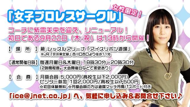 【アイスリボン】女子プロレスサークルコーチに紫雷美央が就任!/9月22日(木・祝)無料体験会開催!