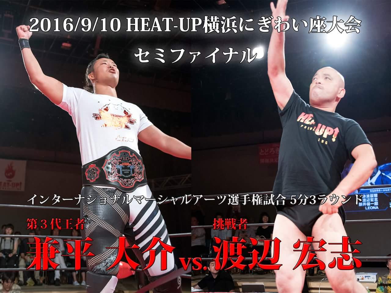 【プロレスリングHEAT-UP】9・10HEAT-UP横浜にぎわい座大会当日情報!!