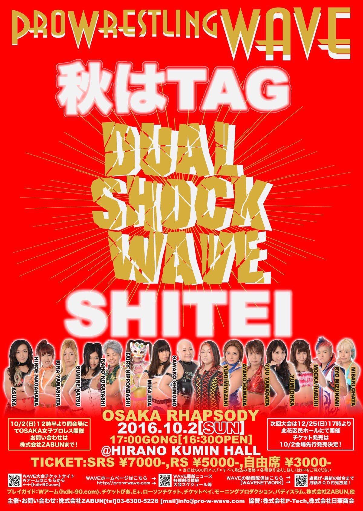 【プロレスリングWAVE】10・2大阪大会全対戦カード決定!&WAVE10・10後楽園大会一部対戦カード発表!