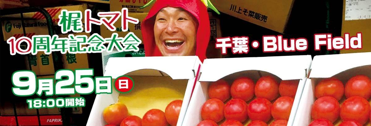 【KAIENTAIDOJO】9月25日(日)梶トマト10周年記念大会 一部追加カード決定!