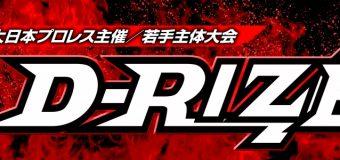【大日本プロレス】9/27(火)若手主体「D-RIZE」新木場・第4大会対戦カード!