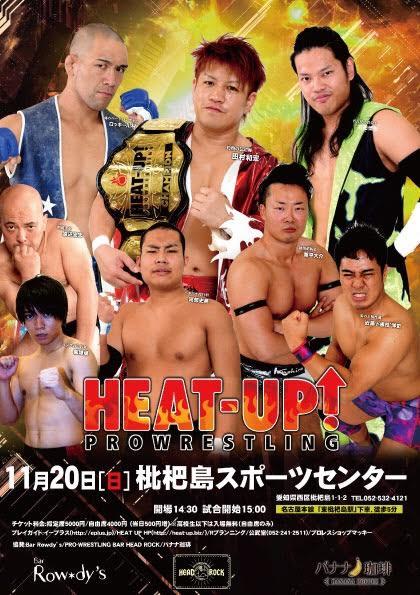 【HEAT-UP】11月20日名古屋大会決定&10月31日大会で井土徹也がデビュー!