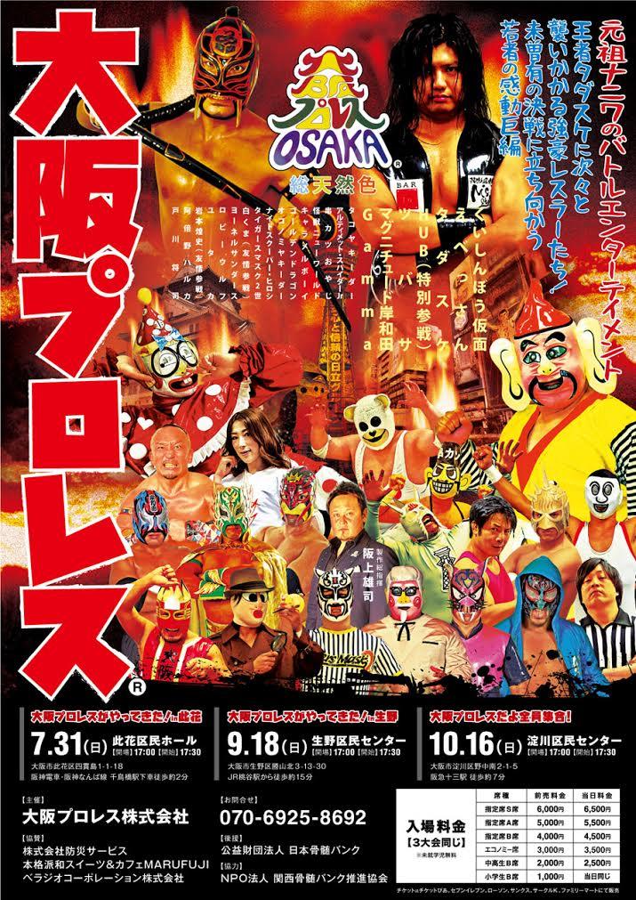 【大阪プロレス】≪大阪プロレスだよ全員集合!≫次回大会参戦選手ならびに一部対戦カード発表!