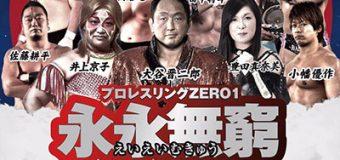 【プロレスリングZERO1】本日開催!「ZERO1~永永無窮(えいえいむきゅう)~」