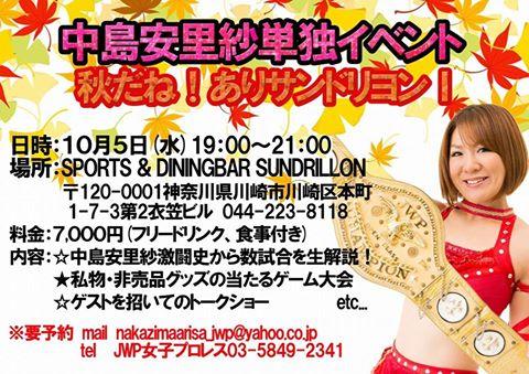 【JWP女子プロレス】中島安里紗単独イベント 開催「秋だね!ありサンドリヨン!!」10月5日(水)19:00~!