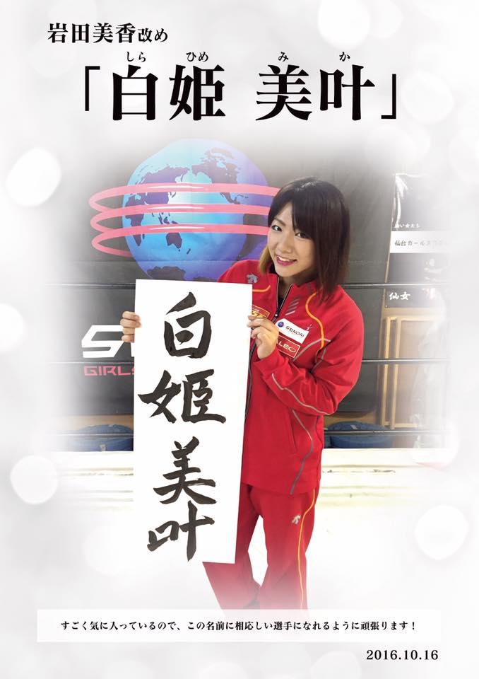 【センダイガールズプロレスリング】岩田美香、リングネーム決定!16日仙台サンプラザホール大会より、新リングネームでリングに登場!