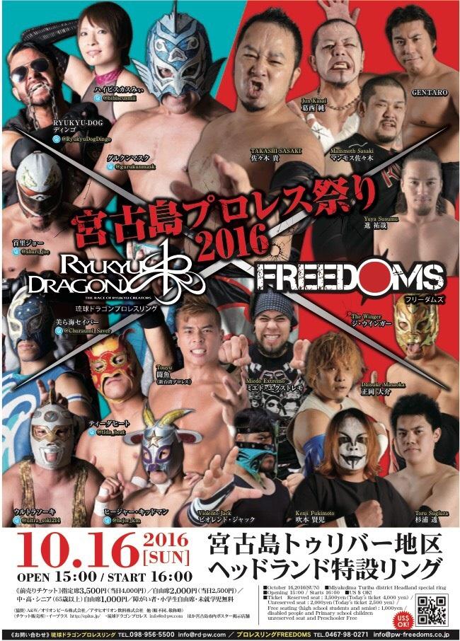 【琉球ドラゴンプロレス×プロレスリングFREEDOMS】10・16宮古島プロレス祭り2016の全対戦カード決定!