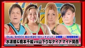 【プロレスリングWAVE】WAVENETWORKで激しい戦いだったDUAL SHOCK WAVE 2016トーナメント決勝戦を配信スタート!