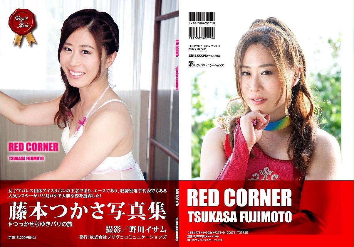 【アイスリボン】藤本つかさ写真集「RED CORNER」発売イベント情報!