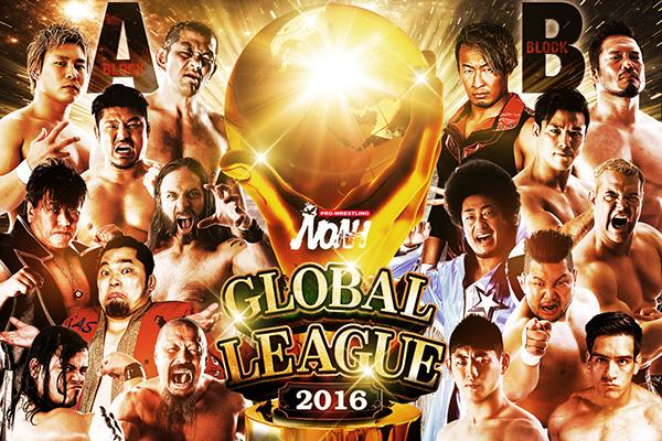 【プロレスリング・ノア】「グローバル・リーグ戦2016」概要&出場選手決定!