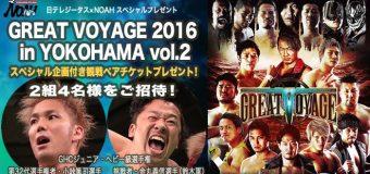 【プロレスリング・ノア】10.23「GREAT VOYAGE 2016 in YOKOHAMA vol.2」日テレジータス×NOAHスペシャルプレゼントのお知らせ