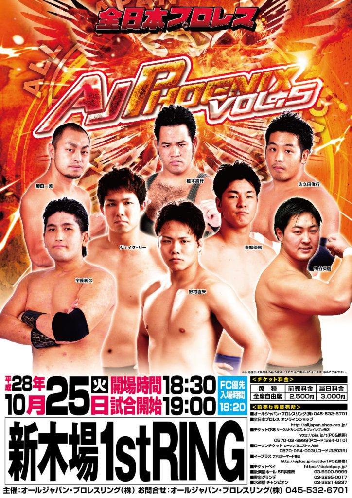 【全日本プロレス】明日10・25開催!AJ PHOENIX vol.5  新木場1stRING 大会!前売券は本日まで!