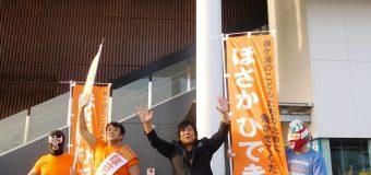 大仁田が袖ケ浦市議選に出馬した愛弟子・保坂の選挙戦に参戦!