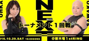 【プロレスリングWAVE&OSAKA女子プロレス】桜花由美・下野佐和子TV出演情報!
