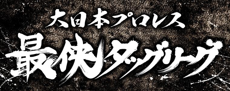 【大日本プロレス】最侠タッグリーグ~優勝決定戦~後楽園ホール10/31(月)18:00開場・19:00開始